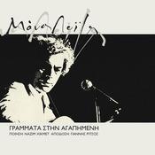 Grammata Stin Agapimeni Songs
