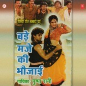 Bade Maje Ki Bhaujaayi Songs