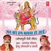 Mann Kare Hum Baaghwa Ho Jaai Songs