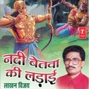 Nadi Betwa Ke Ladaai (Lakhan Vijay) Songs