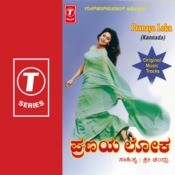 Pranaya Loka Songs