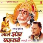 Jai Hanuman Laal Jhanda Phahraye Songs