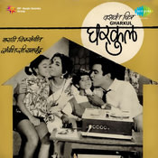 Gharkul Mar 1970 Songs