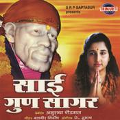 Jai Jai Saibaba Tumhe Bhakto Ne Shirdi Me Leela Rachate