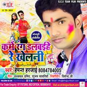 Saiyam Ji Kashmir Bade Ho Song