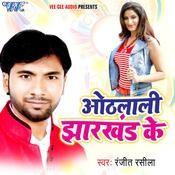Othlali Jharkhand Ke Songs