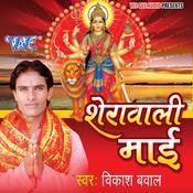 Sherawali Mai Songs