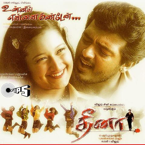 Krishnan Love Story Film Mp3 Songs Free Download Krishnan Love Story