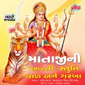 Vishwambhari Akhil Vishwa Tani (Stuti) Song