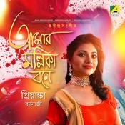 Amar Mollika Bone Priyanka Banerjee Full Mp3 Song