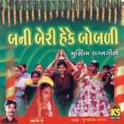 Bani Beri He Ke Bobali - Mushlim Lagangeet Vol. 2 Songs