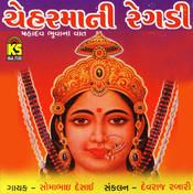 Mahadev Bhuva Ni Vaat - Part 02 Song