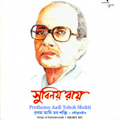 Prothomo Aadi Toboh Shokti Songs Of Rabindranath Songs