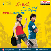 Em pillo em pillado telugu mp3 songs free download | isongs mp3.