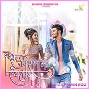 Ishq Pirman Ranglay Pravin Koli Full Mp3 Song