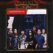 Hak Hua Jai Young Rak Kwai (Remastered 1) Songs