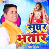 Sughar Bhatar Song