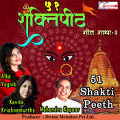 51 Shakti Peeth Part 16 Song