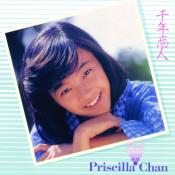 Jue Dui Chi Xin Song