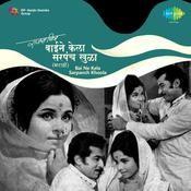 Baje Ne Kela Sarpanch Khoola Songs