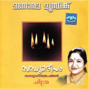 Sandhyadeepam Songs