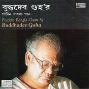 Prachin Bangla Gaan Songs