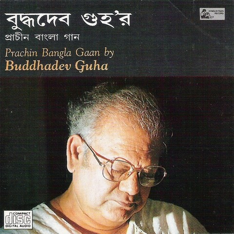 Prachin Bangla Gaan Songs Download: Prachin Bangla Gaan MP3 Bengali
