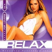 Relax - 4 (For Lovers) Songs
