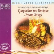 Tragoudia Tou Oneirou - Songs Of The Dream Songs