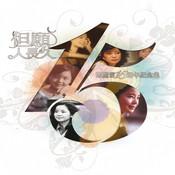 Teresa Teng 15th Anniversary Dan Yuan Ren Chang Jiu (DIGTIAL ONLY (3 CD)) Songs