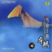 The Goddess Of Snow Mountains Songs