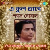 E Kul Bhangey - Shankar Ghoshal Songs
