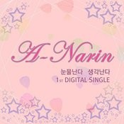 A-Narin 1st Single Album Songs