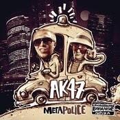 Мегаpolice Songs