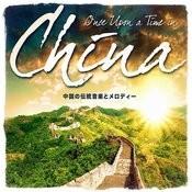 ワンス・アポン・ア・タイム・イン・チャイナ: 古代中国への旅 中国の伝統 10楽曲をとおして Songs