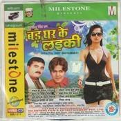 Bad Ghar Ke Laiki Songs