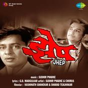 Aandhalyala Paisa De Data - Sudhir Phadke And Song