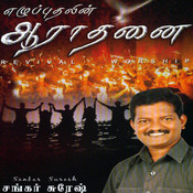 Eluputhalin Aaradaanai Songs