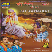 Sai Aasharai Songs