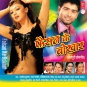 Fashion Ke Bokhar Songs