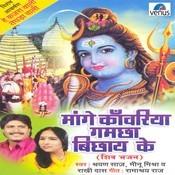 Maange Kavriya Gamchha Bichhay Ke Songs