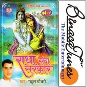 Shri Radhe Song