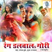 Khelat Rangava Abir Song