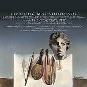 O Stratis Thalassinos Anamesa Stous Agapanthous Ke Alla... Songs