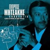 Anthologia - Giorgos Mitsakis 1924 - 1993 Songs