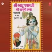 Katha Shyam Khatu Wale Songs