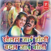 Khelal Jaai Holi Badal Jaai Boli Songs
