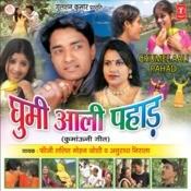 Ghumi Aali Pahaad Songs