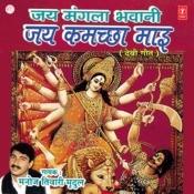 Jai Mangla Bhawanijai Kamachha Mai Songs