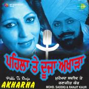 Pehla Te Dooja Akharha Songs